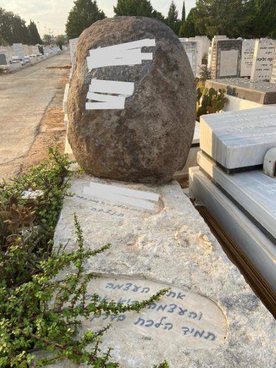 מצבת אבן אחת מיוחדת