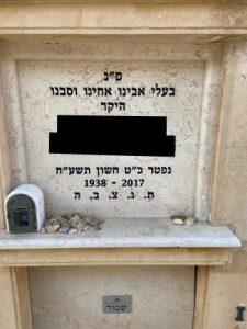 מצבות קבורת סנהדרין מאבן חברון