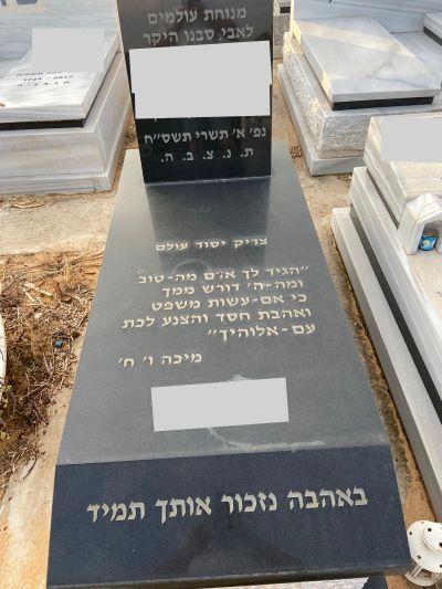 מצבות בירושלים מחירים מעולים