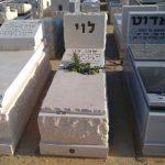 תמונה של מצבה מאבן חברון לבנה